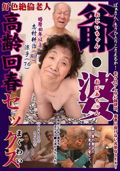 爺(おじいちゃん)・婆(おばあちゃん) 高齢回春 セックス